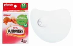 乳頭保護器 授乳用 ソフトタイプ Mサイズ 【k】 授乳保護 乳首の保護 母乳 乳首を守りながら母乳を与える 授乳用品