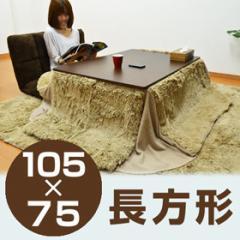 こたつ ケビン 長方形 105×75cm ( ローテーブル リビングテーブル 机 おしゃれ )
