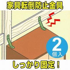 家具転倒お助け君 上金具 2個入 家具転倒防止金具  ( 固定 )