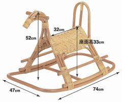 籐[ラタン] ロッキング 子供馬【S564】
