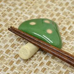 箸置き キノコ グリーン