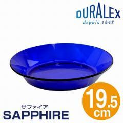DURALEX デュラレックス SAPPHIRE サファイア スーププレート 19.5cm