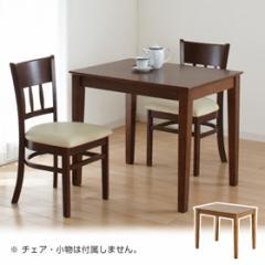 ダイニングテーブル マーチ 小