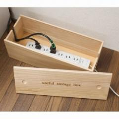 桐ケーブルボックス( タップボックス ケーブル 収納 電源 コードケース 箱 日本製 )