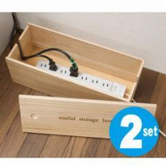 桐ケーブルボックス 2個セット( タップボックス ケーブル 収納 電源 コードケース 箱 日本製 )