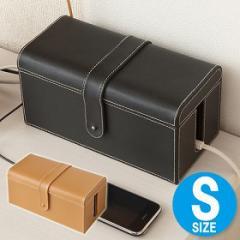 ケーブルボックス レザー S ( コードケース 電源 コンセント ケーブル コード タップ 収納 )