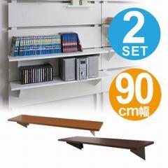 ウォールラック用棚板 2枚組 幅90cm ( 送料無料 ディスプレイ 飾り棚 壁面収納 パーティション ) 【RCP】