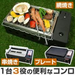 カセットコンロ 焼きまへんか 網焼き・串焼き・プレート焼き 1台で3役 家庭用 ( 焼き鳥焼き器 カセットボンベ用 )