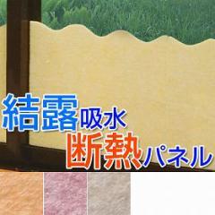 結露吸水断熱パネル 結露シート 断熱ボード 無地 25×30cm 3枚入 ( 断熱マット )