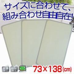 風呂ふた 組み合わせ 73×138cm 3枚割 ( フロフタ )