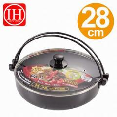 すき焼き鍋 贅の極み ふっ素加工 IH対応 ガラス蓋付 28cm