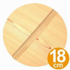 落とし蓋 木製 杉 18cm