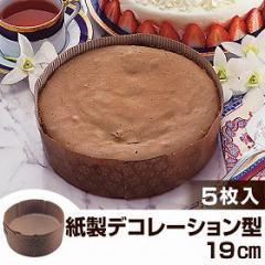 デコレーション型 ケーキ型 丸 紙製 19cm 5枚入 アンテノア ( 製菓グッズ )