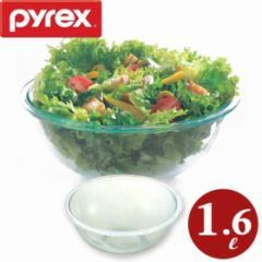 PYREX(パイレックス) ボウル 1.6L ( 耐熱ガラス 強化ガラス )