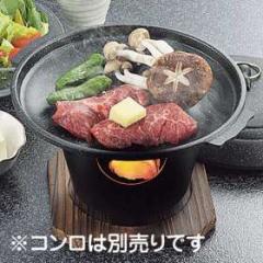陶板鍋 マーブルコート 懐石 17cm 一人鍋