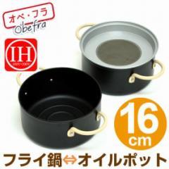 両手天ぷら鍋セット フライ鍋とオイルポット 16cm IH対応 オベ・フラ
