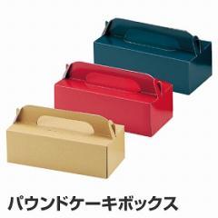 ケーキボックス ケーキ箱 21cm パウンドケーキ用 紙製 ( 箱 製菓グッズ )