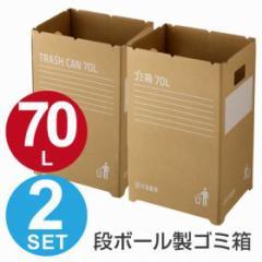 ゴミ箱 段ボールゴミ箱 70L 組み立て式 2枚入 屋外用 イベント用 ( 分別ゴミ箱 大容量 )
