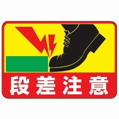 路面標識 「段差注意」 粘着剤付き 軟質エンビタイプ