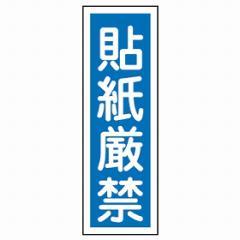 表示板 短冊型一般標識 「貼紙厳禁」 36x12cm
