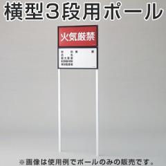 スライドアングル専用ポール 横書き3段用 ( フレームスタンド )