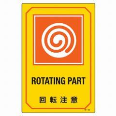 サイン標識 英文字入り 「回転注意 ROTATING PART」