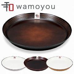 丸皿 大皿 和もよう 25cm 食器 ( 食洗機対応 )