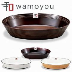 カレー皿 パスタ皿 プレート 和もよう 食器 ( 和食器 食洗機対応 )
