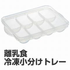 小分けパック 冷凍小分けトレー 保存容器 離乳食用 30ml 8個入 食洗機対応