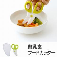 フードカッター 離乳食はさみ ケース付 ベビー用品 ( 調理器具 )