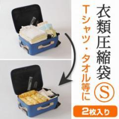 衣類圧縮袋 旅行用 S 手押し 2枚入り ( 旅行用 収納 袋 )