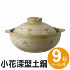 土鍋 NEW小花深型土鍋 9号 (4〜5人用)