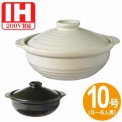 土鍋 IH対応 10号 (5〜6人用)