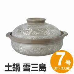 土鍋 雪三島 7号 土鍋 (2〜3人用)