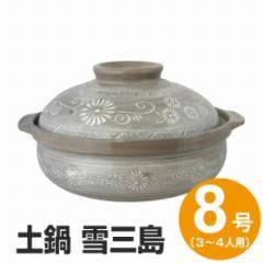 土鍋 雪三島 8号 土鍋 (3〜4人用)