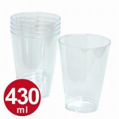 クリアカップ 使い捨てコップ ビールグラス 430ml 5個入 ( プラスチック )