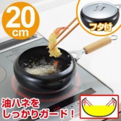 片手天ぷら鍋 20cm IH対応 イエローライン 蓋付き