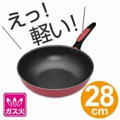フライパン 28cm 炒め鍋 えっ!軽い ガス火専用