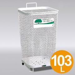 屋外用ゴミ箱 103L グランドコーナー 角型 キャスター付き ( メッシュ テラモト )