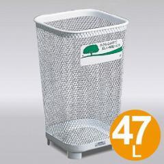 屋外用ゴミ箱 47L グランドコーナー 角型 ( メッシュ テラモト )