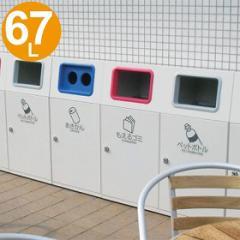 屋外用ゴミ箱 業務用 67L スチール製 ニートST ( くず入れ )