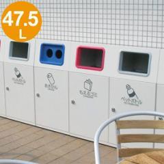 屋外用ゴミ箱 業務用 47.5L スチール製 ニートFL ( くず入れ )