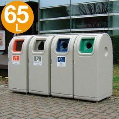 屋外用ゴミ箱 業務用 65L 樹脂製 ティアールドーム ( くず入れ 燃えるゴミ )