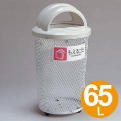 屋外用ゴミ箱 65L 分別グランドコーナー 丸型 フタ付き もえるゴミ用 ( メッシュ テラモト )