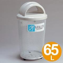 屋外用ゴミ箱 65L 分別グランドコーナー 丸型 フタ付き もえないゴミ用 ( メッシュ テラモト )
