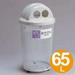 屋外用ゴミ箱 65L 分別グランドコーナー 丸型 フタ付き 空き缶用 ( メッシュ テラモト )
