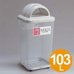 屋外用ゴミ箱 103L 分別グランドコーナー 角型 フタ付き もえるゴミ用 ( メッシュ テラモト )