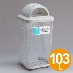 屋外用ゴミ箱 103L 分別グランドコーナー 角型 フタ付き もえないゴミ用 ( メッシュ テラモト )