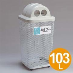 屋外用ゴミ箱 103L 分別グランドコーナー 角型 フタ付き あきビン用 ( メッシュ テラモト )