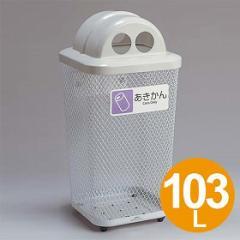 屋外用ゴミ箱 103L 分別グランドコーナー 角型 フタ付き 空き缶用 ( メッシュ テラモト )
